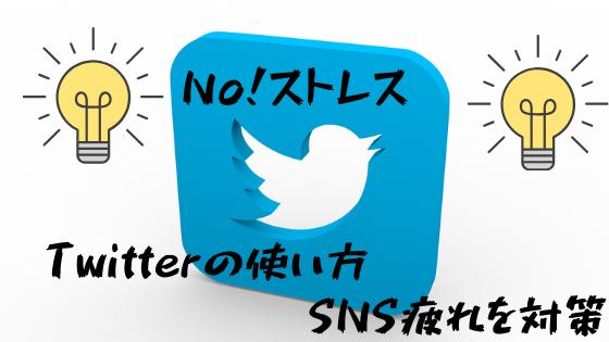NoストレスTwitter