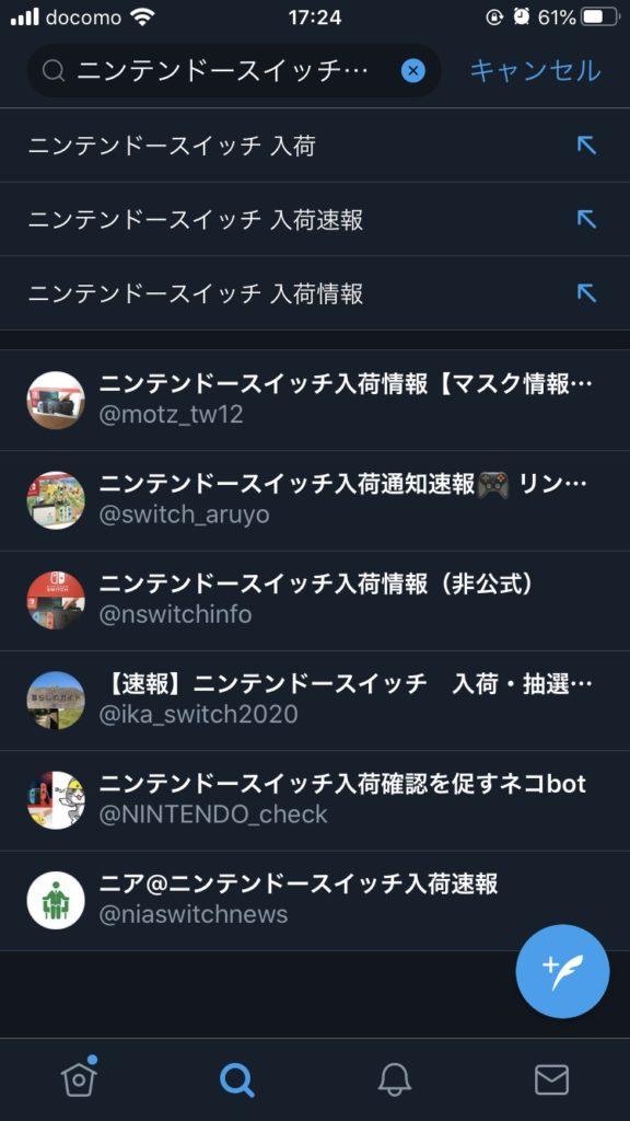 ニンテンドースイッチ 入荷情報 アカウント