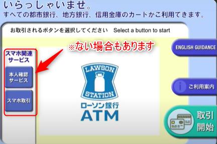 ローソン銀行ATMスマホ関連サービスがない