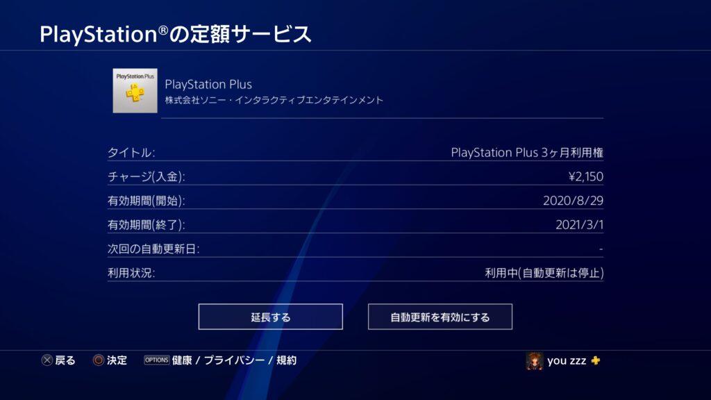 PlayStation Plus自動更新を無効