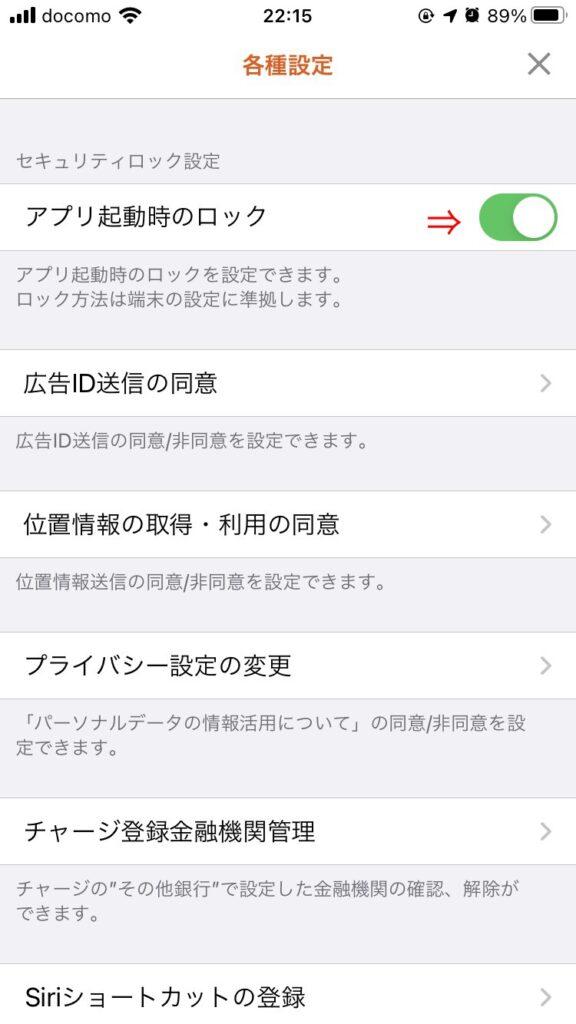 キャッシュレス決済アプリ起動時ロック